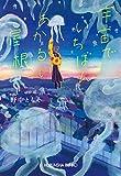 宇宙でいちばんあかるい屋根 (光文社文庫 の 10-1)
