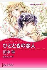 ひとときの恋人 ハーレクインコミックス Kindle版