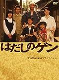 はだしのゲン [DVD]