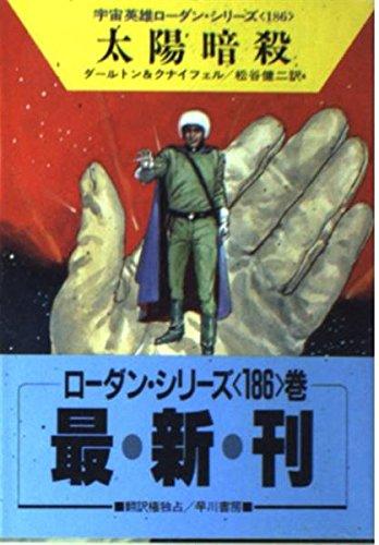 太陽暗殺 (ハヤカワ文庫SF―宇宙英雄ローダン・シリーズ 186)の詳細を見る
