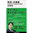 真説・企業論 ビジネススクールが教えない経営学 (講談社現代新書)