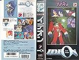 伝説巨神イデオン(7) [VHS]