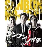 サンブンノイチ【ブルーレイ】 [Blu-ray]