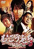 高レート裏麻雀列伝 むこうぶち5 氷の男[DVD]