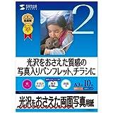 サンワサプライ アウトレット 写真用紙 インクジェット対応 フォトペーパー 半光沢紙 A3 両面 薄手タイプ JP-EK4RVA3N 箱にキズ、汚れのあるアウトレット品です。