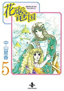 花冠の竜の国 5巻 表紙画像