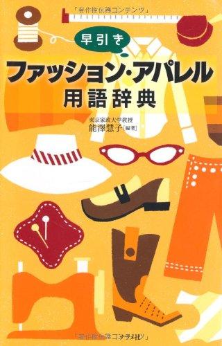 早引き ファッション・アパレル用語辞典