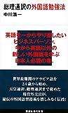 総理通訳の外国語勉強法 (講談社現代新書)