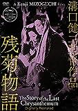 あの頃映画 松竹DVDコレクション 残菊物語 デジタル修復版[DVD]