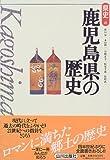鹿児島県の歴史 (県史)