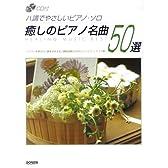 CD付 ハ調でやさしいピアノソロ 癒しのピアノ名曲50選 (ハ調でやさしいピアノ・ソロ)