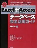 Excel+Access[2000/2002/2003対応]データベース完全活用ガイド
