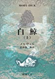 白鯨 (上) (新潮文庫 (メ-2-1))