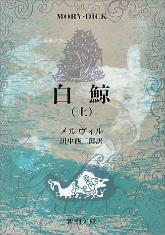 白鯨 (上) (新潮文庫 (メ-2-1))の詳細を見る