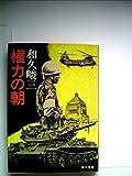 権力の朝 (1980年) (角川文庫)