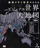 ビジュアル世界大地図