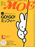MOE (モエ) 2010年 05月号 [雑誌]