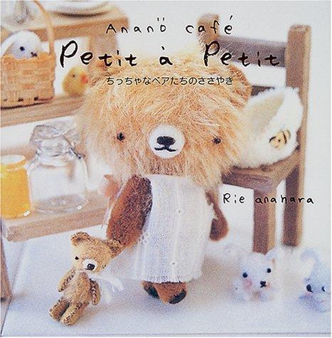 ちっちゃなベアたちのささやき—Anan¨o Caf´e petit `a petit (Anan〓 caf〓)