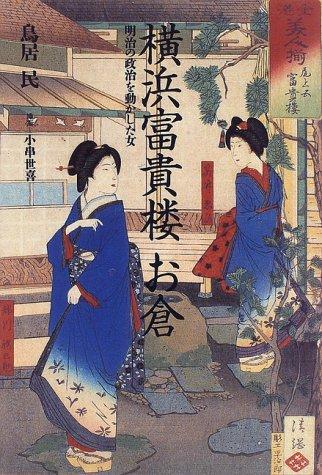 横浜富貴楼 お倉―明治の政治を動かした女の詳細を見る
