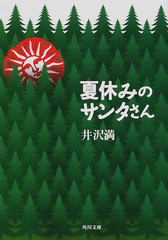 夏休みのサンタさん (角川文庫)の詳細を見る