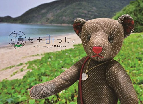 あまみっけ。~Journey of Mikke~