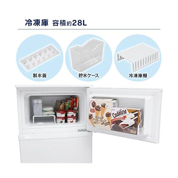 アイリスオーヤマ 冷蔵庫 90L 2ドア 直冷...の紹介画像4