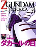 Official File Magazine ZGUNDAM HISTORICA Vol.9