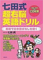 七田式超右脳英語ドリル~英語で日本昔ばなしを聴く~