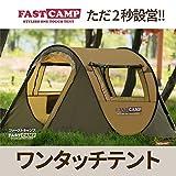 ファストキャンプ 3人用 FASTCAMP 3persons (ブラウン)