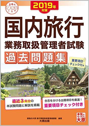 2019年対策 国内旅行業務取扱管理者試験 過去問題集 (合格のミカタシリーズ)