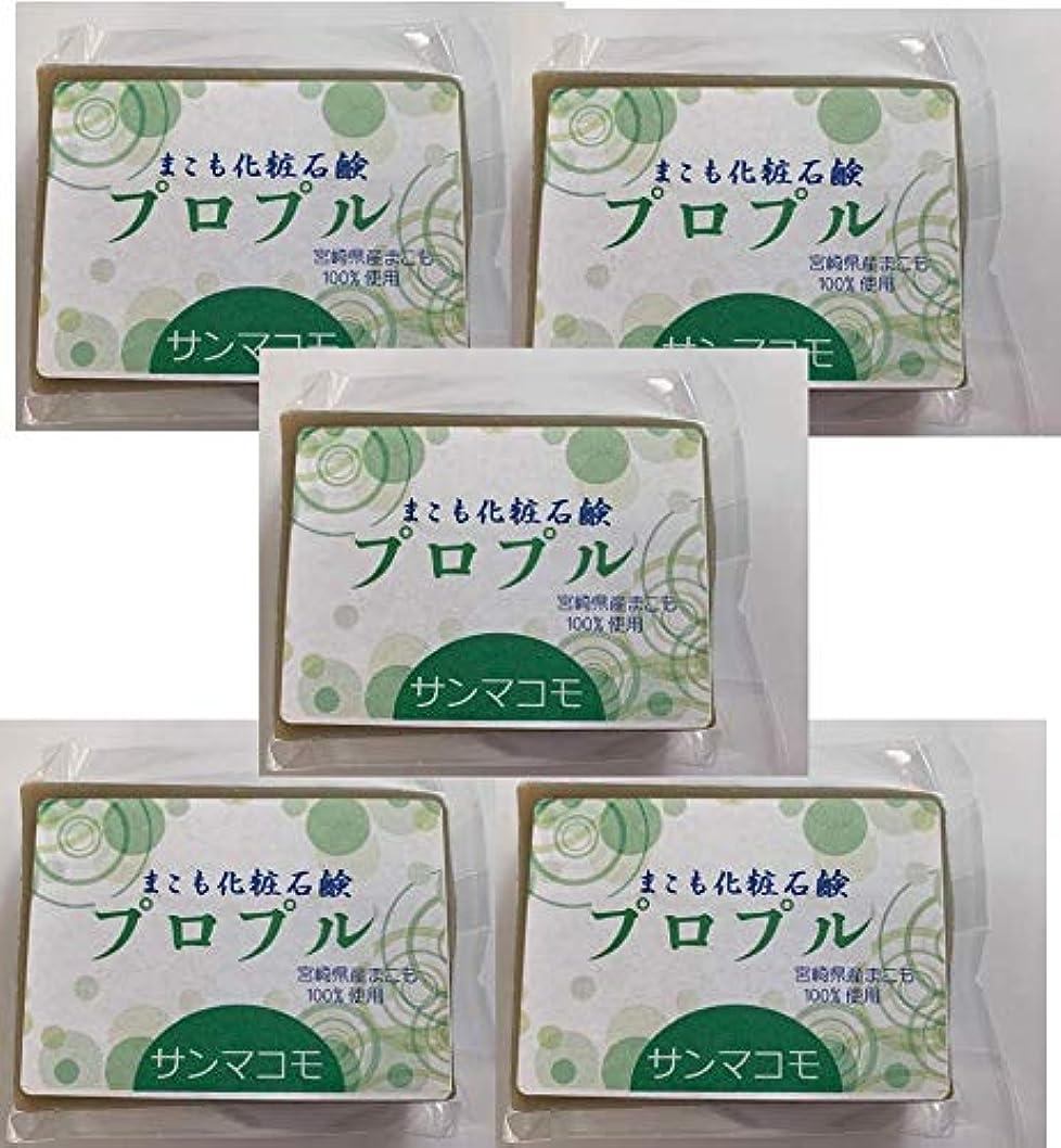 強いコンプライアンスセミナーまこも化粧石鹸 プロプル 90g 5個セット