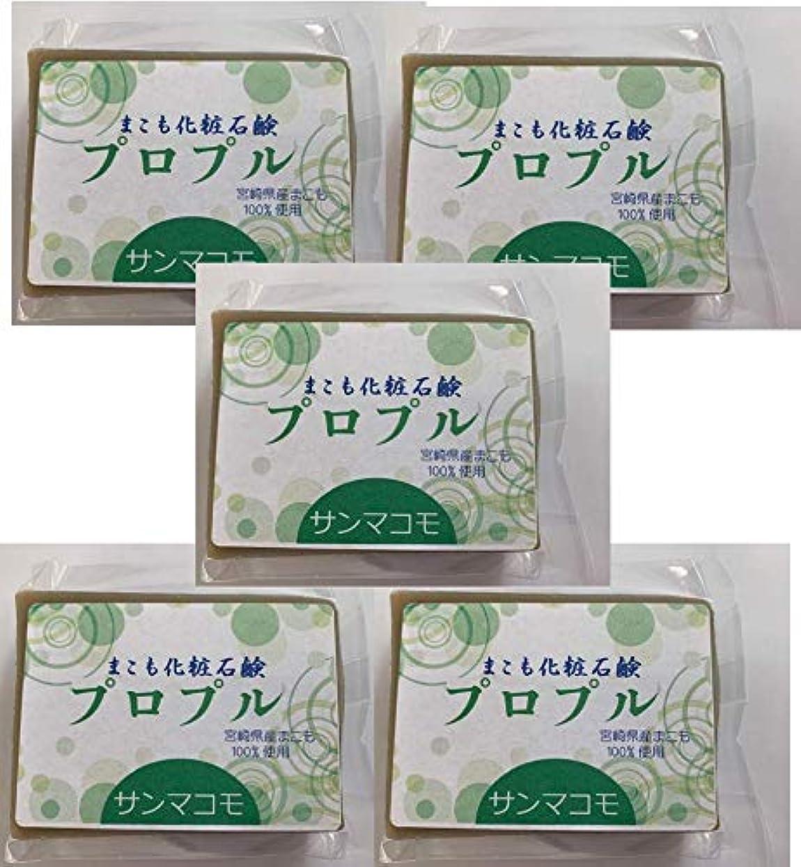 正規化有益な平行まこも化粧石鹸 プロプル 90g 5個セット