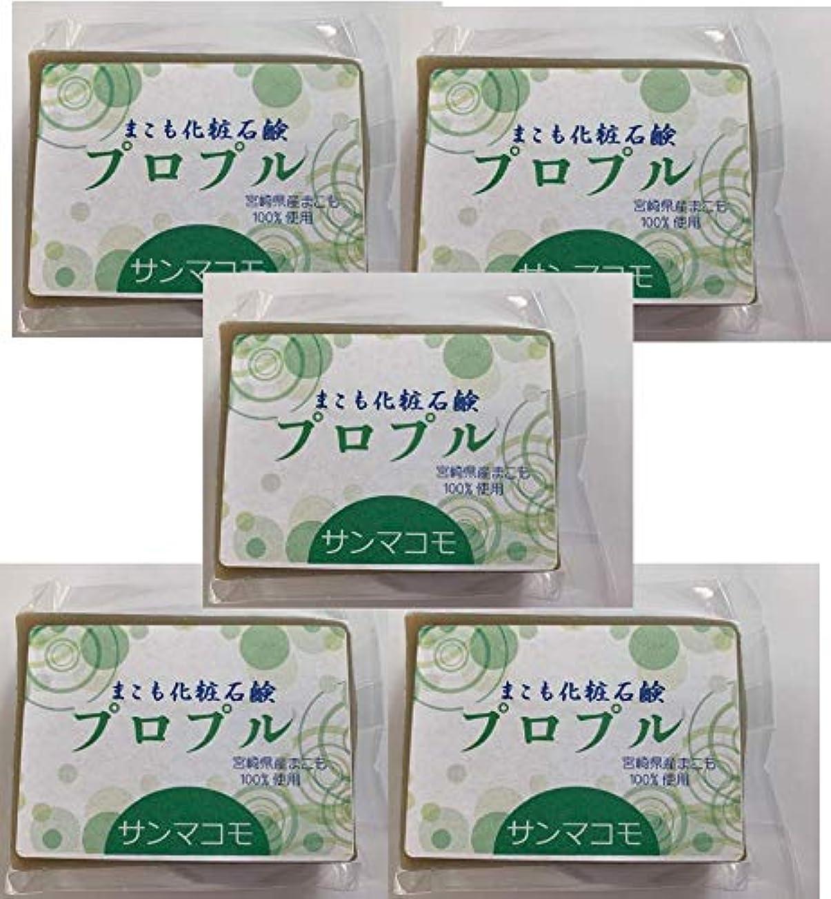 理解部屋を掃除する伝染病まこも化粧石鹸 プロプル 90g 5個セット