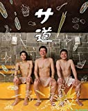 【Amazon.co.jp限定】サ道 DVD-BOX(Amazon.co.jp限定特典:限定絵柄ブロマイドセット付き)