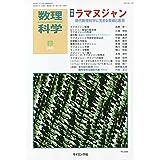 数理科学 2020年 08 月号 [雑誌]