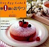 卵1個のおやつ―One Egg Cake〈2〉 (OneEggCake 2)