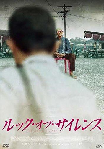 ルック・オブ・サイレンス DVD