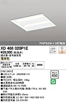 オーデリック 店舗・施設用照明 テクニカルライト ベースライト【XD 466 020P1E】XD466020P1E