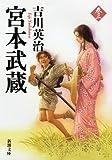 宮本武蔵〈3〉 (新潮文庫)