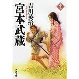 宮本武蔵(三) (新潮文庫)