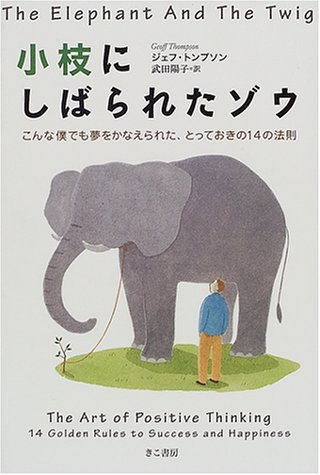 小枝にしばられたゾウ―こんな僕でも夢をかなえられた、とっておきの14の法則の詳細を見る
