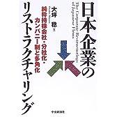 日本企業のリストラクチャリング―純粋持株会社・分社化・カンパニー制と多角化
