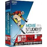 VEGAS Movie Studio 17 Platinum ガイドブックセット版(最新)|Win対応