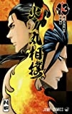 火ノ丸相撲 13 (ジャンプコミックス)
