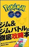 ポケモンGOジム&ジムバトルの徹底攻略本: 勝つためのコツ&防衛方法を徹底的に解説!