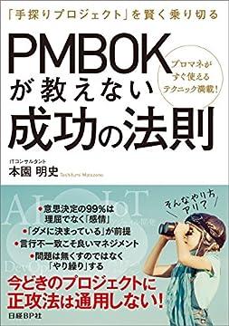 PMBOKが教えない成功の法則の書影