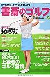 書斎のゴルフ VOL.20 めば読むほど上手くなる教養ゴルフ誌