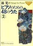 林光 ピアノのための48のうた(2) (こどものピアノシリーズ)