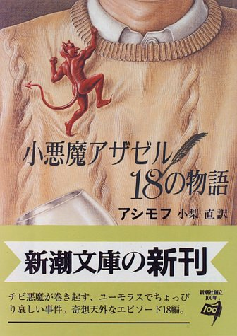 小悪魔アザゼル18の物語 (新潮文庫)の詳細を見る