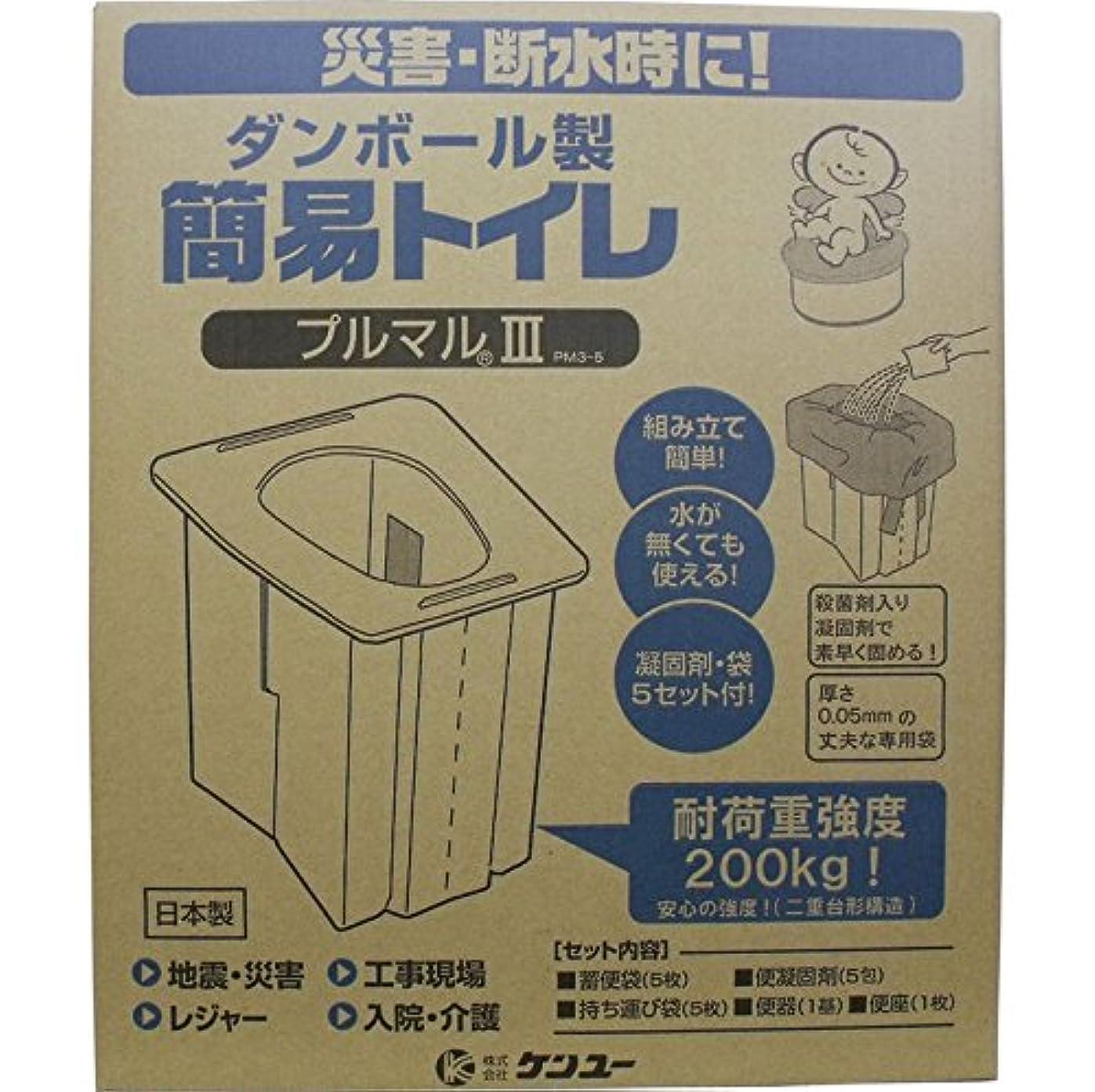 組み立てタイプ 簡単簡易トイレ 災害、断水時に 使いやすい ダンボール製簡易トイレ プルマル3 PM3-5【4個セット】